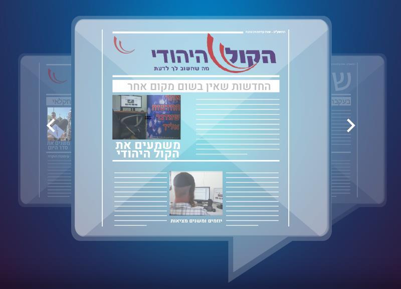 """סיפורי מאחורי הקלעים של הקול היהודי אליך לדוא""""ל"""