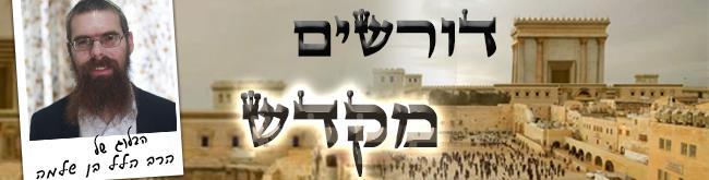 הרב הלל בן שלמה