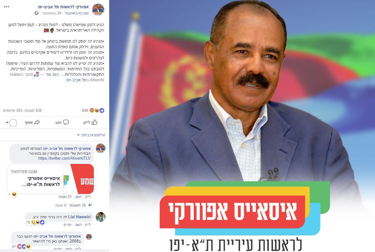 הקמפיין (דף הפייסבוק איסאייס אפוורקי לראשות עיריית תל אביב-יפו)