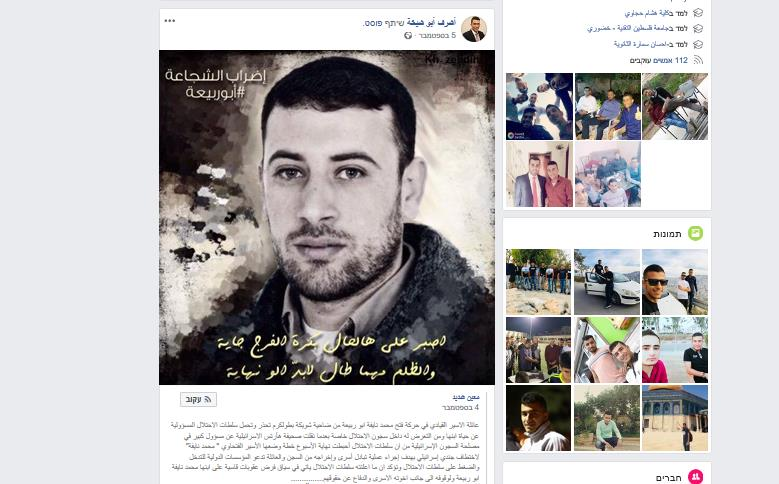 פוסט התמיכה של המחבל מברקן במוחמד נאיפה (צילום מסך פייסבוק)