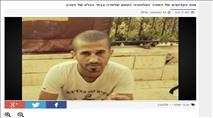 סוחר נשק ערבי הנשוי ליהודיה נמצא מת בכלא