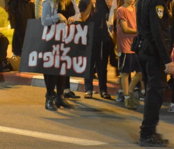 מחאת תושבים בדרום. ארכיון  (צילום: דניאל גילו/TPS)