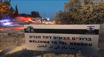 האתר הארכיאולוגי 'תל חברון' נפתח למבקרים