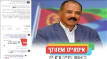 הכירו את המועמד האריתראי לראשות עיריית תל אביב