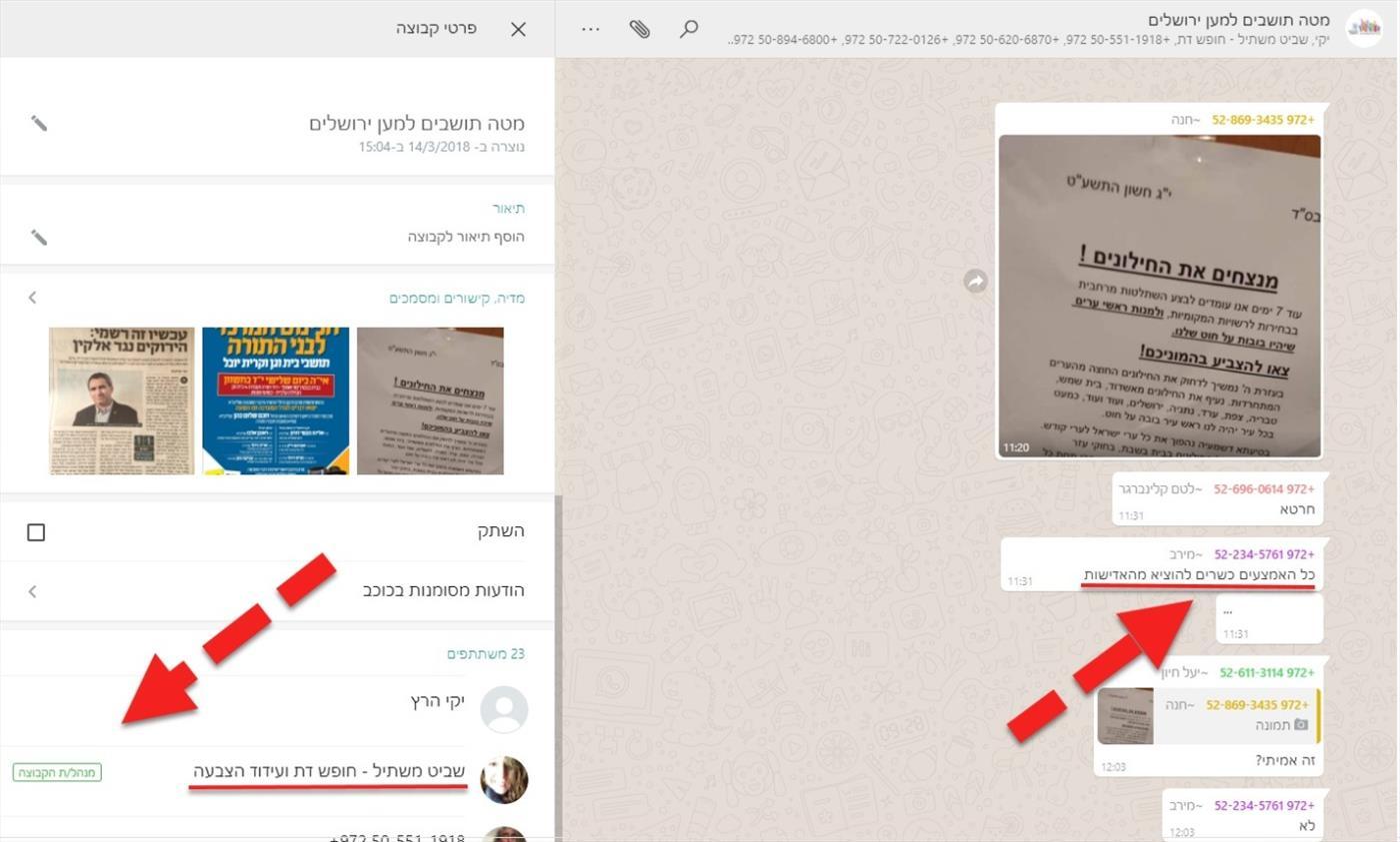 """הפצת """"פייק"""" מודעה בכדי להשניא חרדים (צילום מסך - באדיבות ארגון לביא)"""