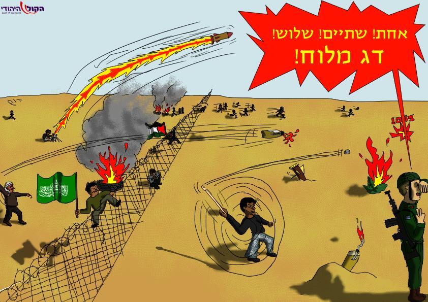 קריקטורה: מגרש המשחקים של חמאס