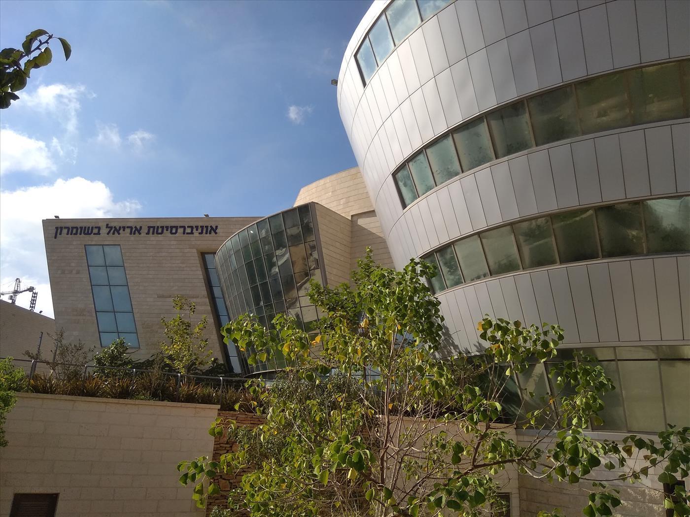 האוניברסיטה באריאל. אילוסטרציה  (יהודה פרל)