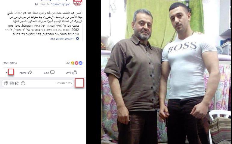 התמונה של האב ובנו בכלא (צילום מסך)
