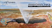 עובדיה חממה בסינגל ראשון מפרוייקט המדרשיר