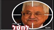קמפיין חדש: לחסל את אבו מאזן