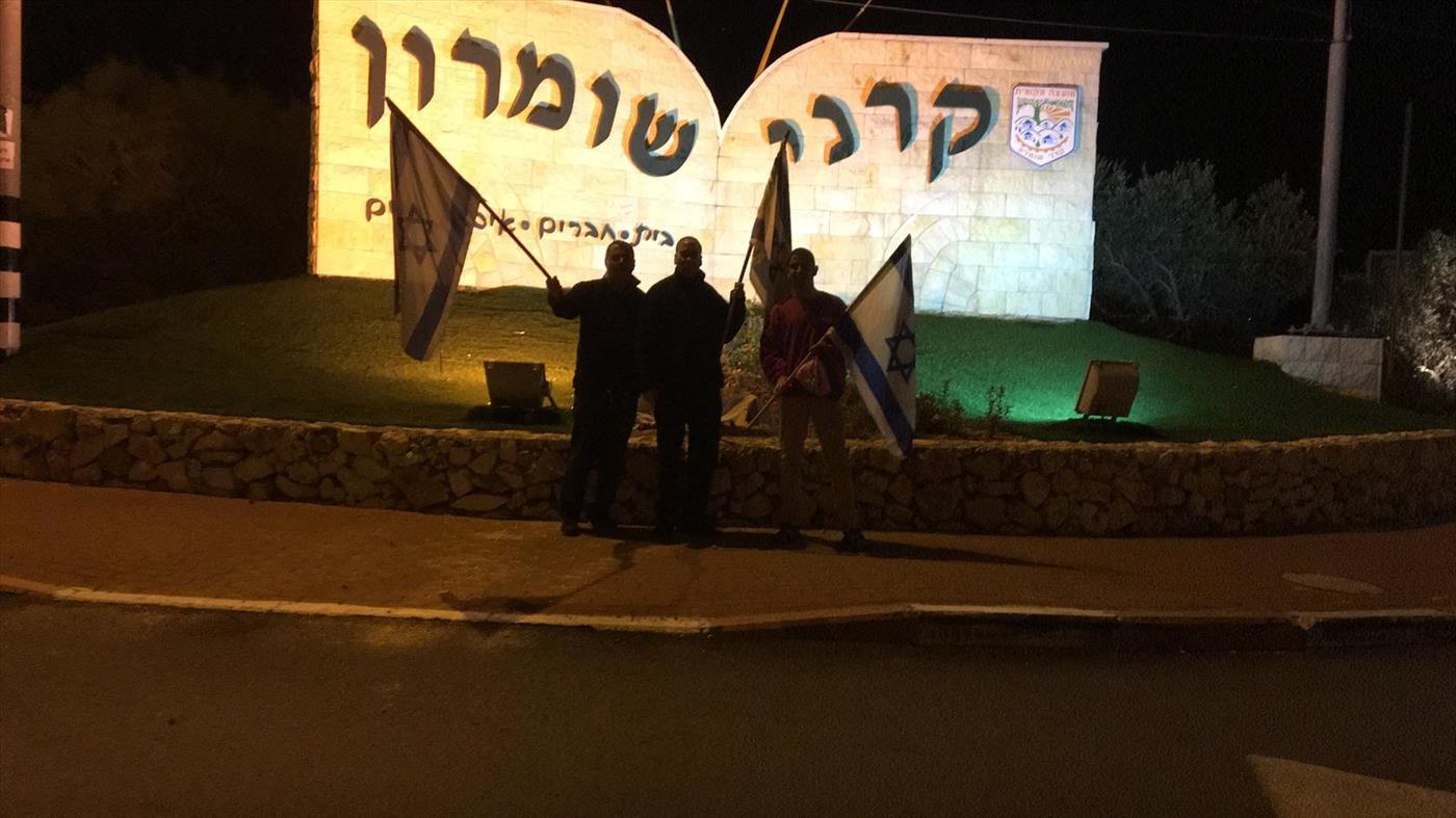 הפגנה בקרני שומרון