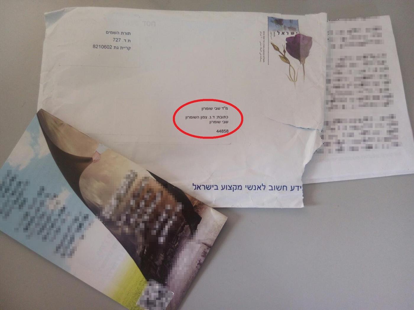 """חומר מיסיונרי שהגיע לממ""""ד שבי שומרון (צילום: הקול היהודי)"""