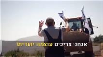 צפו: בעוצמה יהודית ממשיכים לפרוץ את המחסומים