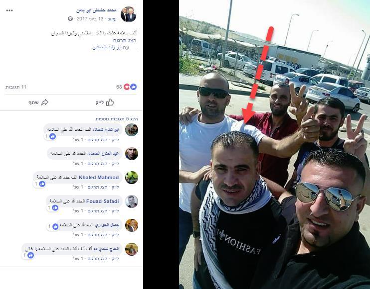 ספאדי ביום שחרורו (צילום מסך פייסבוק)