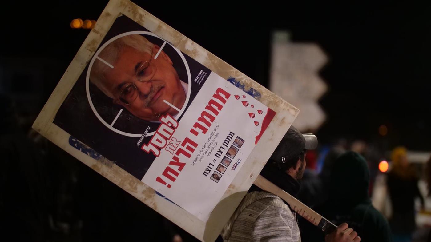 הפגנה לאחר פיגוע בקריאה לחסל את אבו מאזן (אברהם שפירא)