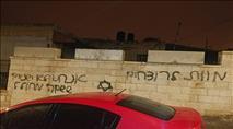 """צמיגי כלי רכב נוקבו בירושלים - """"מוות לרוצחים"""""""