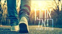 אהרן רזאל בסינגל לדפנה ועמית-'בלדה לחוזר'