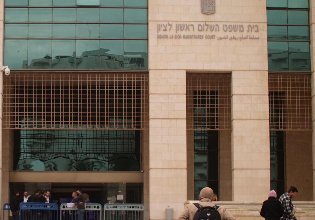 בית משפט השלום בראשון לציון (צילום: אברהם שפירא)