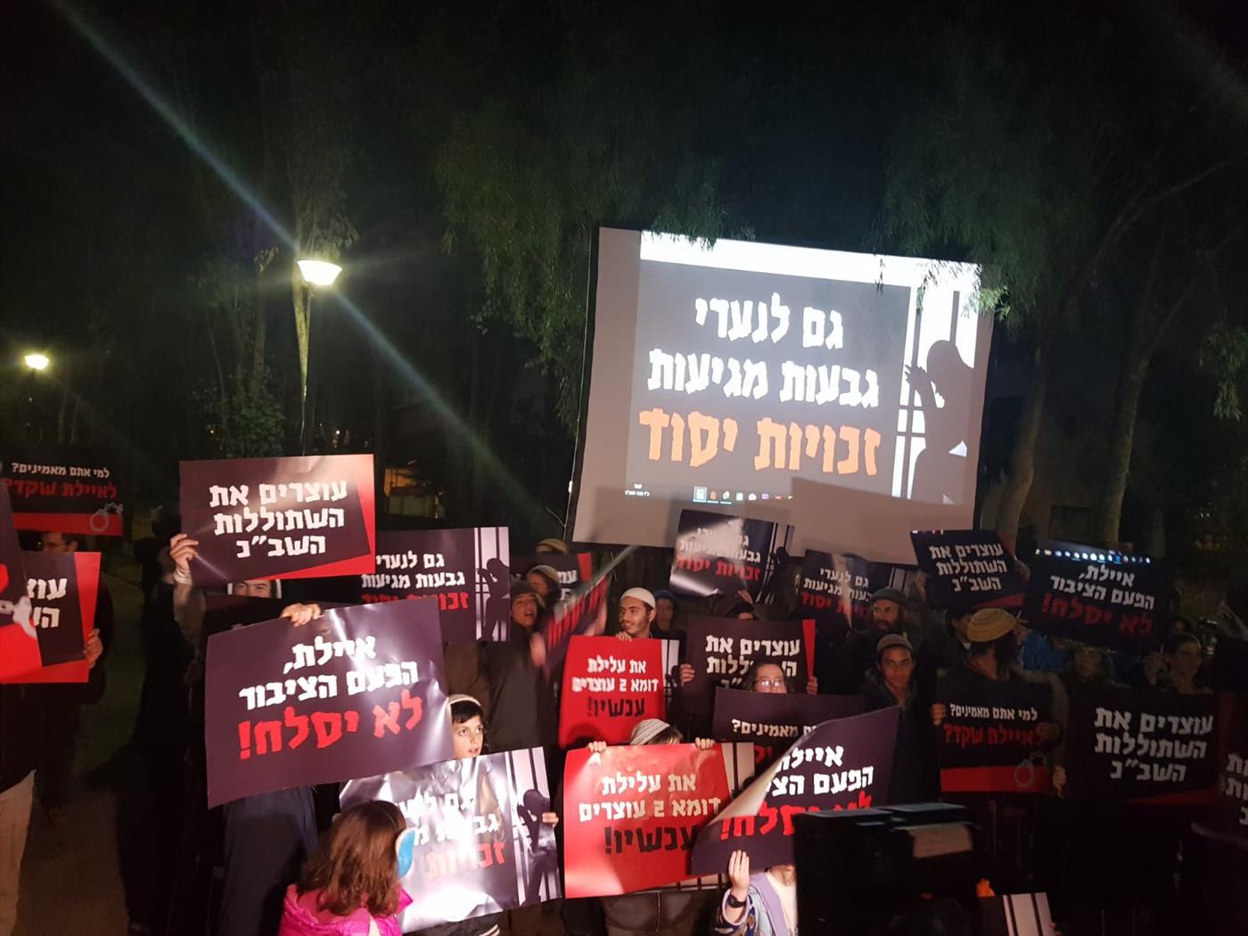 הפגנה מול ביתה של שרת המשפטים על רקע מעצר הנערים