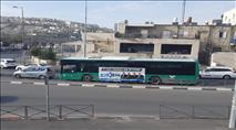 עוצמה יהודית בקמפיין אוטובוסים ארצי