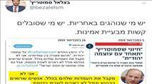 בנט מזגזג: תוקף את כניסת עוצמה יהודית לכנסת