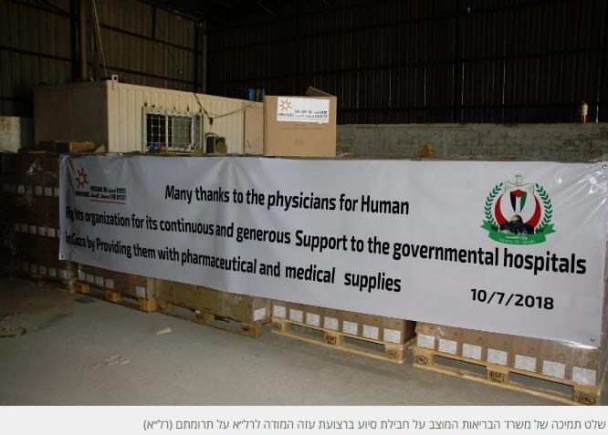 שלט תודה של משרד הבריאות של ממשלת חמאס לארגון רופאים למען זכויות אדם - ישראל (צילום מסך - רופאים למען זכויות אדם)