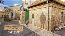 אהרון רזאל בסינגל חדש ליהודי הזקן מנחלאות