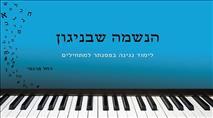 הנשמה שבניגון: לימוד נגינה בניגון יהודי