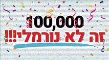 100,000 חתמו: נצביע לזהות היהודית