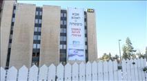 עיריית ירושלים נגד המחאה לחיזוק ערכי המשפחה