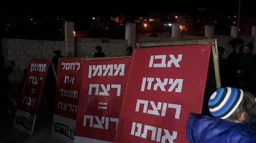 שלטים בהפגנה בחברון