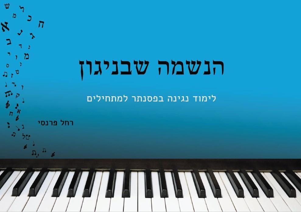 """ספר חובה ללימוד נגינה בפסנתר ב-50 ש""""ח בלבד"""