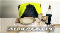 חילול השבת בגשר יהודית: אפוד זוהר בשולחן השבת