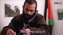 צפו: לבכירי חמאס אין זמן למבצעים מיותרים