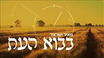 בבוא העת: מאיר ישראל בבלדת תפילה לגאולה