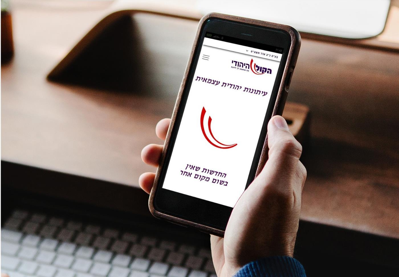 הישאר מעודכן באפליקציה לנייד