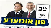 הכירו: הגרעין החרדי של עוצמה יהודית