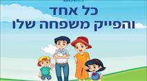 ספר ילדים: בעד המשפחה היהודית