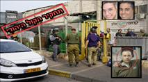 תחקיר: האם רב מחבלים כלוא מעורב בפיגוע בברקן?