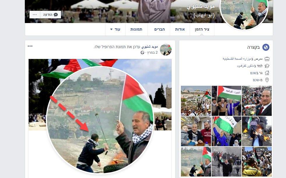 מתנגד לאלימות? תמונת הפרופיל של שתיווי עם ערבי המיידה אבנים (צילום מסך פייסבוק)