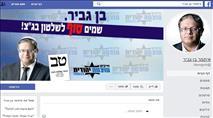 בן גביר נגד פייסבוק: מאיים בתביעה של מיליונים