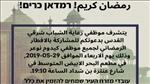 י-ם: עובדי קידום נוער הוזמנו לסעודת הרמדאן