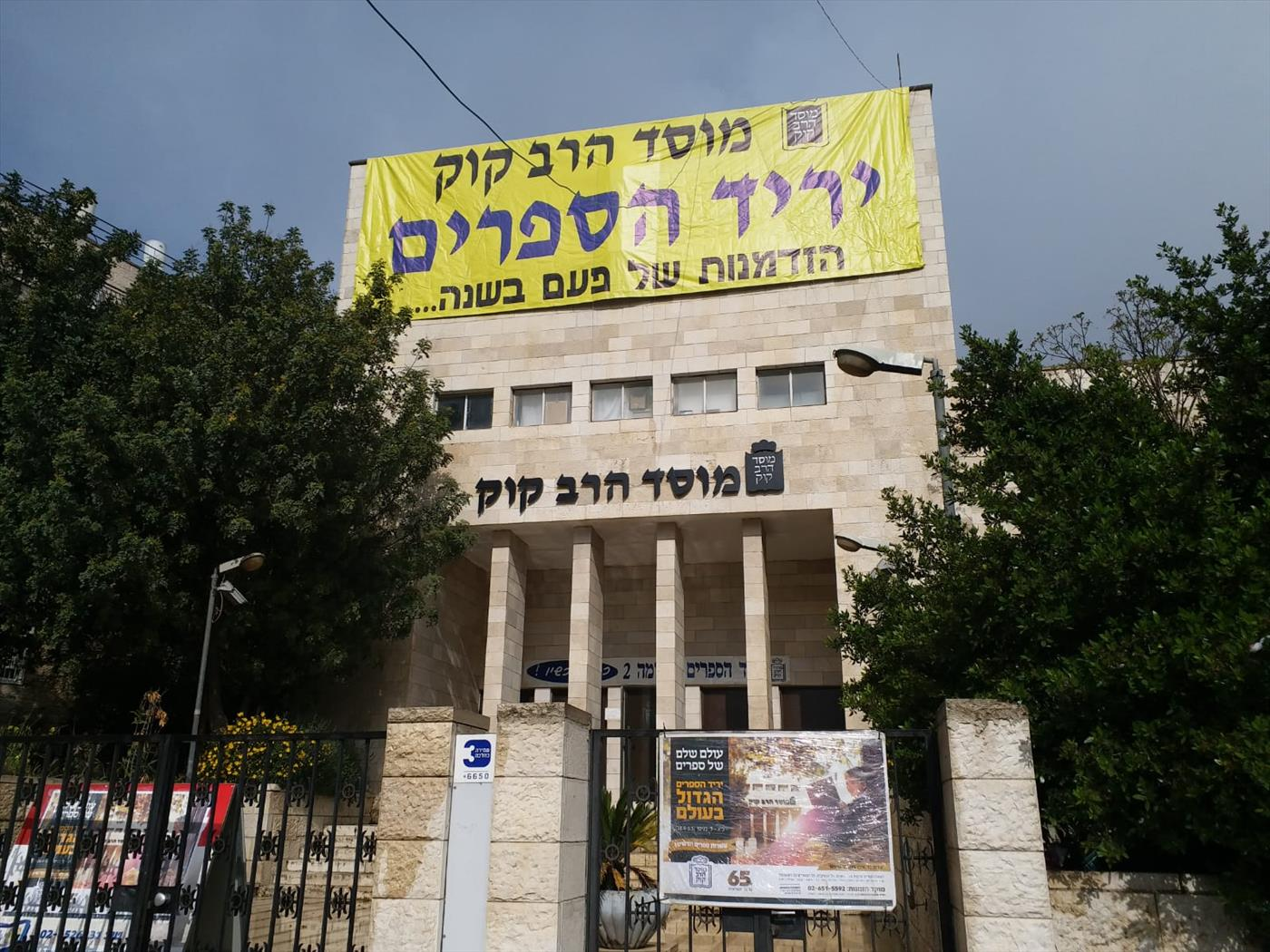 מוסד הרב קוק בימי היריד