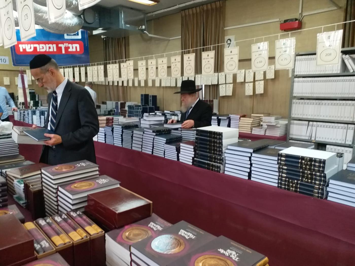 יריד הספרים מוסד הרב קוק