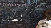סטודנטים ערבים השחיתו את לוח הזכרון