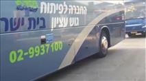 """שוב: אוטובוסים של החל""""פ גוש עציון הסיעו כוחות הרס"""