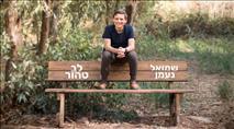 האזינו: שיר הבכורה של הנער בן ה-17