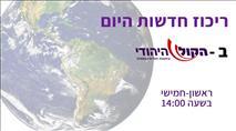 """ריכוז חדשות היום: רביעי, כ""""ד שבט תש""""פ (19/02/2020)"""
