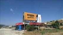 """בציר 60: שלט הסתה של ארגון """"השיבה לפלסטין"""""""