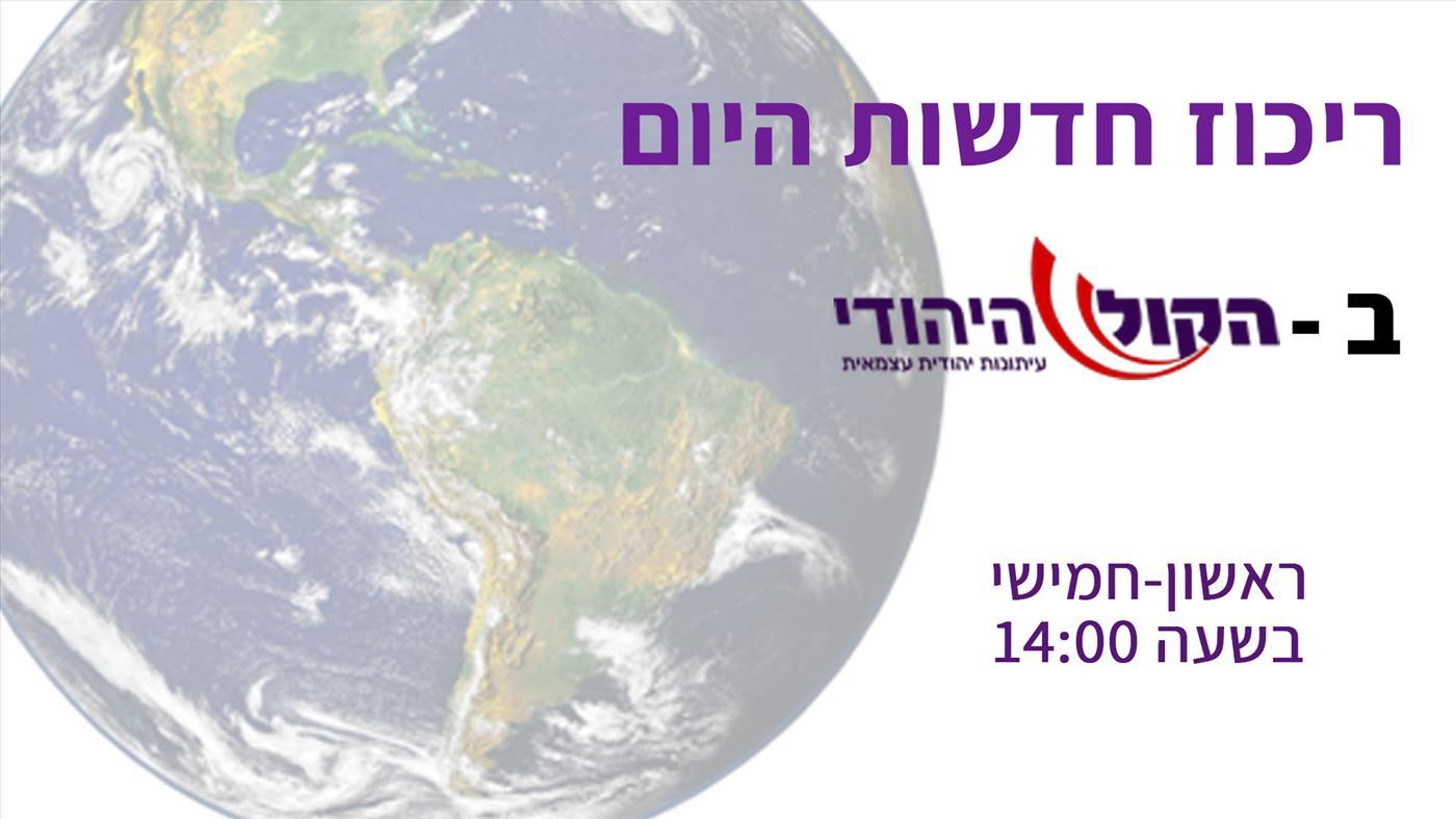 ריכוז חדשות היום בקול היהודי